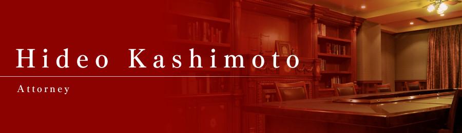 Hideo Kashimoto